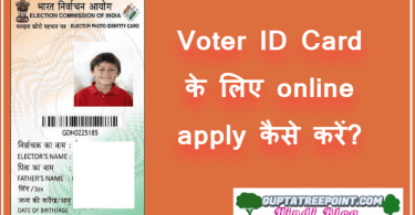 Voter ID Card ke liye apply online kaise kare