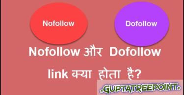 Nofollow और Dofollow link क्या होता है