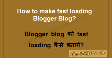 Blogger blog की loading speed