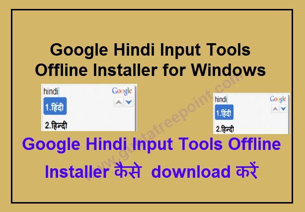 Google Hindi Input Tools Offline installer