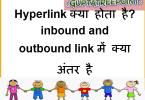 Hyperlink क्या होता है