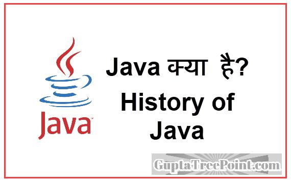 Java kya hai