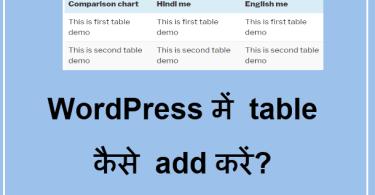 WordPress Blog Post में table कैसे add करें