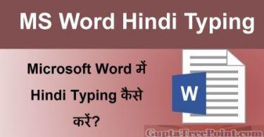 MS Word में Hindi typing कैसे करें