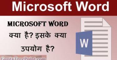 MS Word क्या है