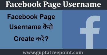 Facebook Page Username कैसे create करें