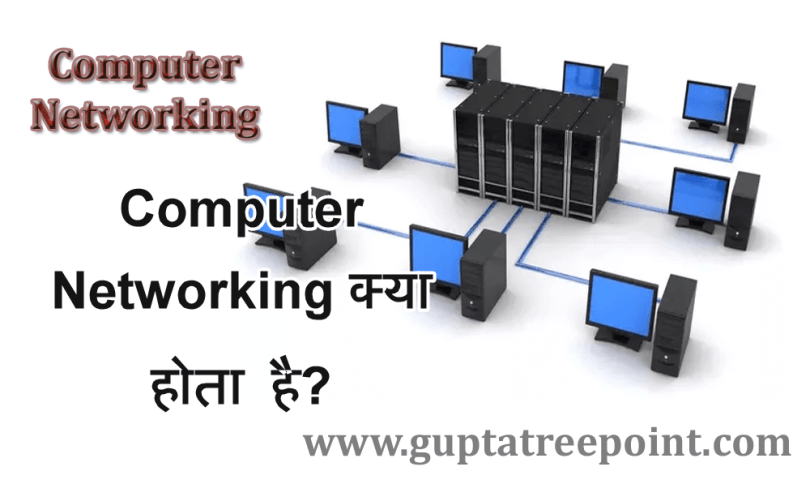 Computer networking kya hai