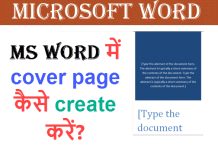 MS Word Cover Page Create