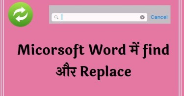 Find and replace option in MS Word