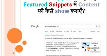Featured Snippets क्या होता है