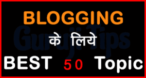 Topic For Blogging