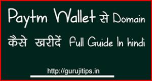 Paytm wallet se domain kaise purchase kare
