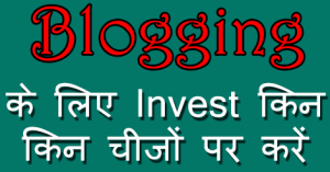 Investment For Blogging