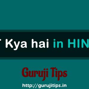 GST Kya Hai in Hindi