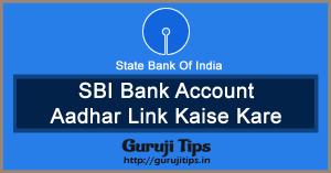 link aadhaar to SBI bank account