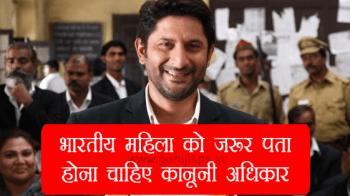 women rights in hindi