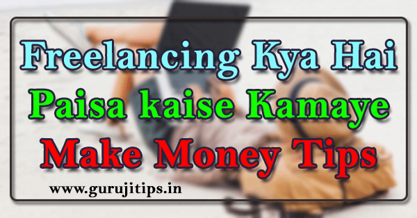Freelance in Hindi