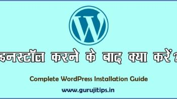 complete wordpress guide in hindi