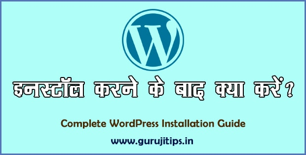 complete wordpress guide in hindi