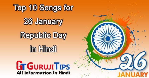 26 january songs in hindi