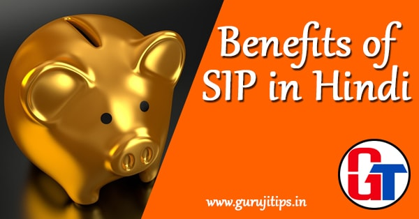 benefits of sip in hindi