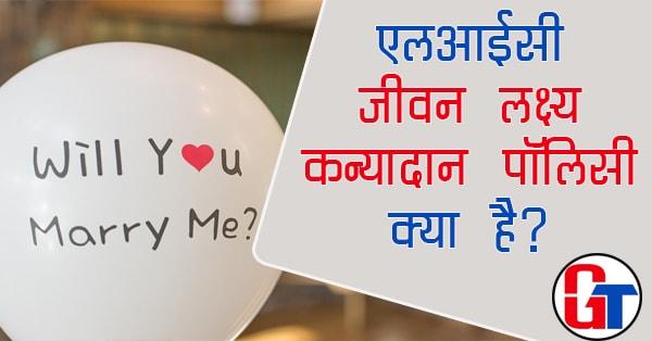 lic kanyadan policy in hindi