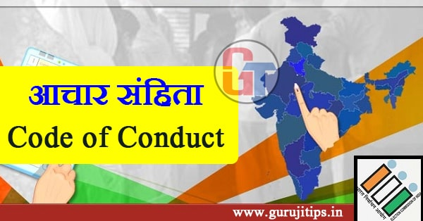 code of conduct kya hai