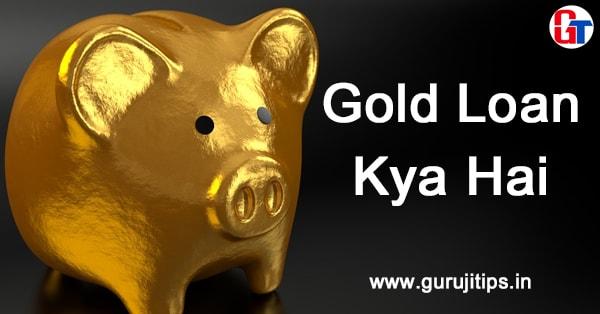 gold loan kya hai