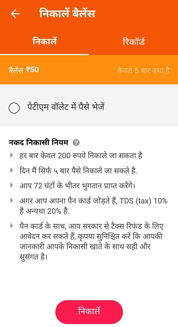 roz dhan money app