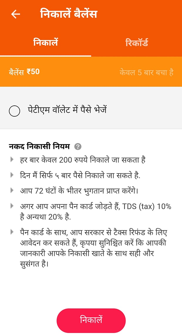 roz dhan money app