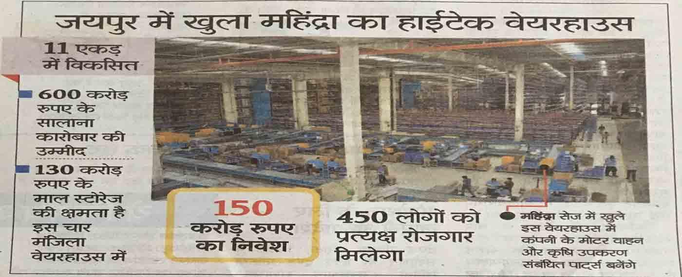 Mahindra HighTech Warehouse in Mahindra World City Jaipur