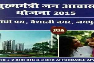 Mukhyamantri Jan Awas Yojana Affordable Flats for Sale Jaipur Rajasthan