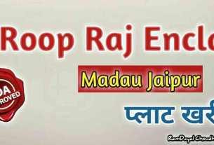 Roop Raj Enclave Residential Jda Approved Plots Madau Jaipur