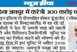 आरएस इंडिया जयपुर के महिंद्रा सेज में करेगी 300 करोड़ का निवेश - 15/11/17
