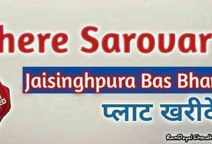 Shree Sarovar Residential Jda Approved Plots Jaisinghura Bas Bhankrota