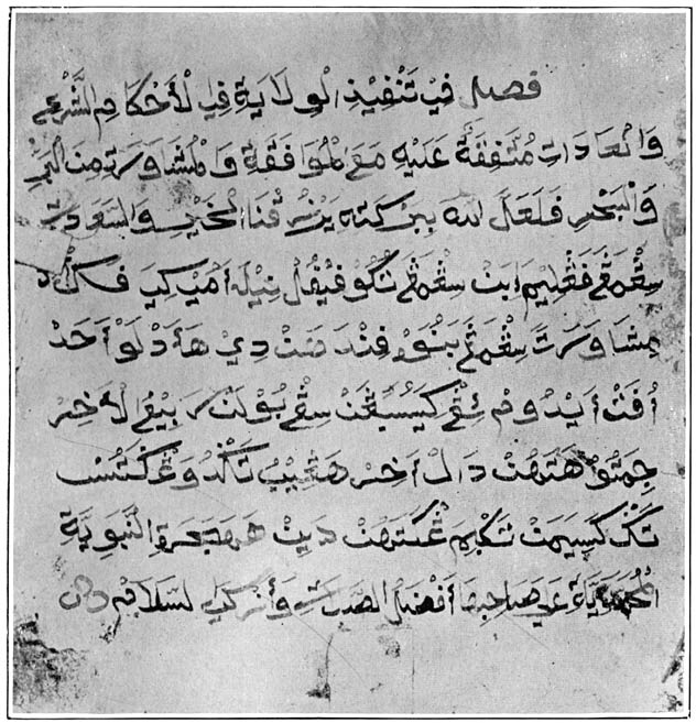 First page of the Sulu Code made and used by Sultan Jamalu-l-A'lam
