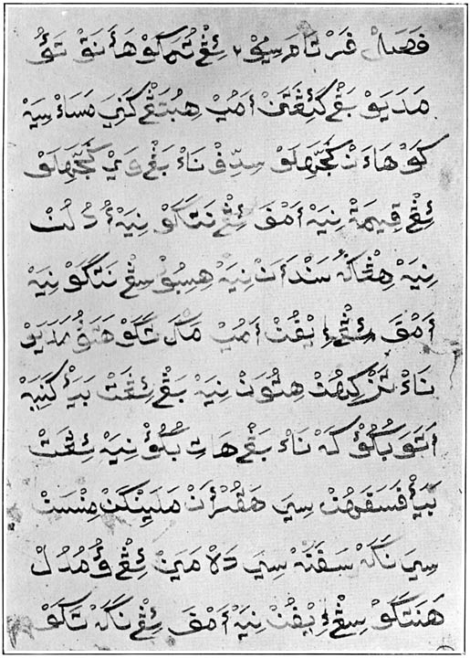 Second page of the Sulu Code made and used by Sultan Jamalu-l-A'lam