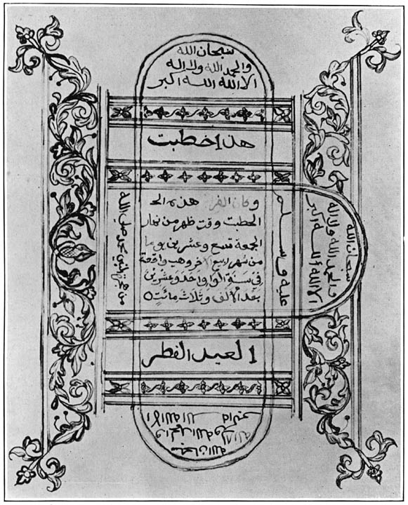 First page of the Sulu oration for the feast of Ramadan