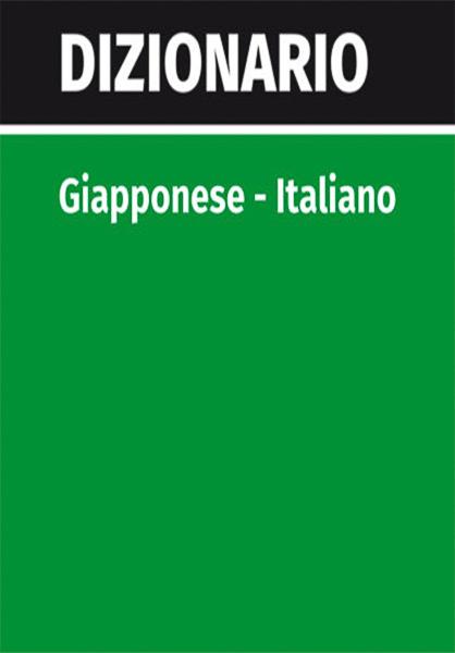 dizionario dal giapponese all'italiano