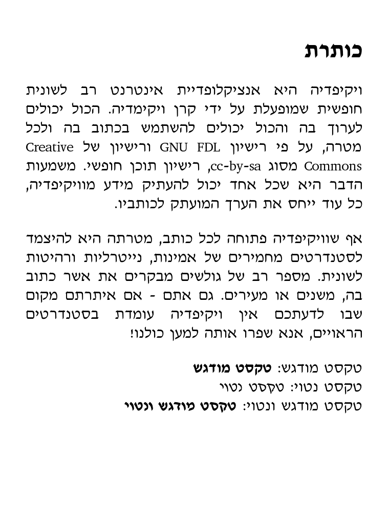 Comparison of Hebrew Fonts on Kindle Paperwhite | Guy Rutenberg