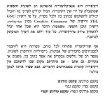 Hebrew | Guy Rutenberg