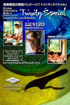 091026-mandaraspa-trinity.jpg