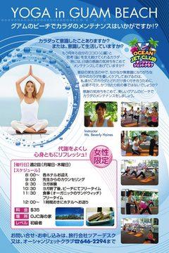 100823-ojc-yoga.jpg