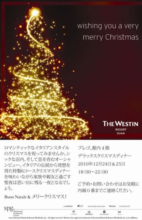 101220-westin-xmas.jpg