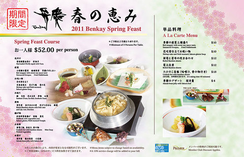 110404-benkay-menu.jpg