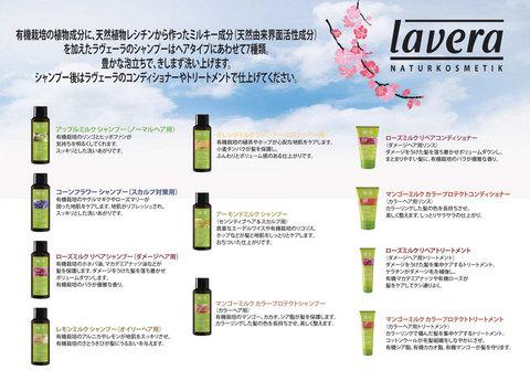 110425-lavera-3.jpg