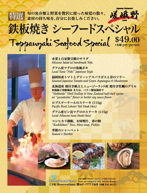 111031-sagano-seafood.jpg