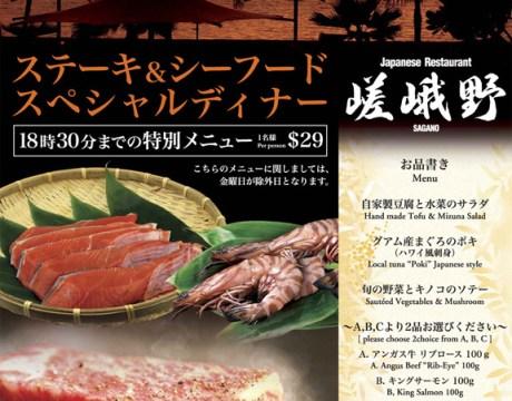 嵯峨野のステーキ&シーフードスペシャル