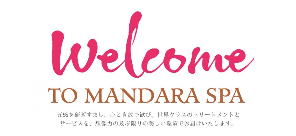 マンダラスパグアムへようこそ