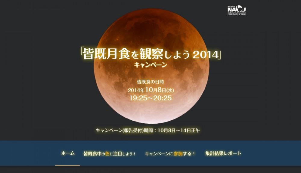 国立天文台「皆既月食を観察しよう 2014」キャンペーン